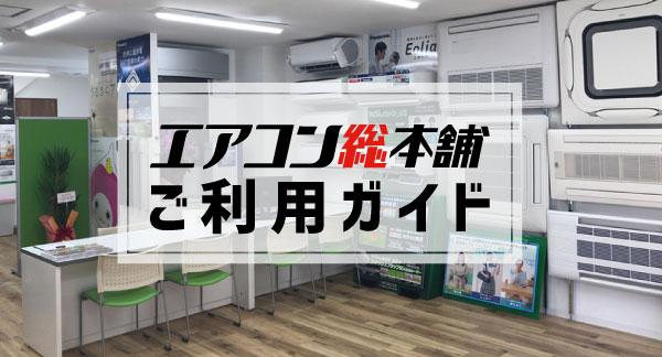はじめてのお客様へ エアコン総本舗ご利用ガイド