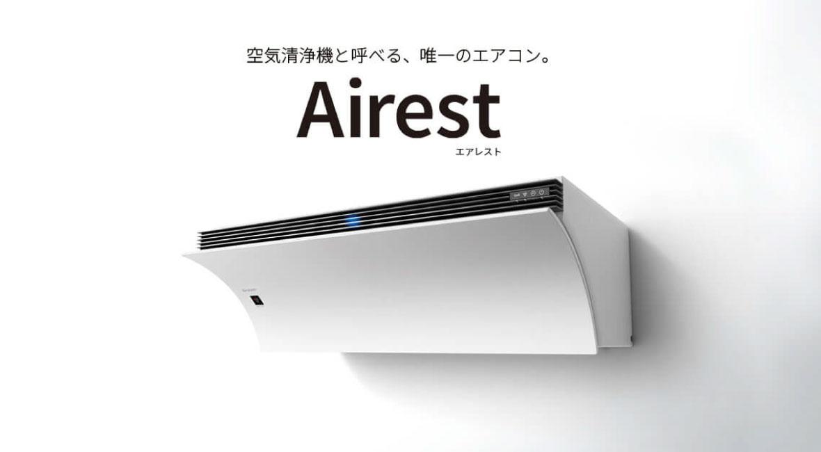 空気清浄機と呼べる、唯一のエアコン。Airestエアレスト