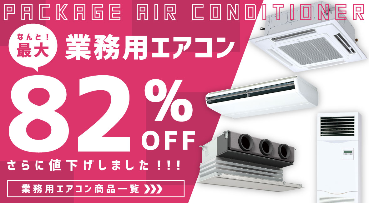 業務用エアコンが最大82%OFF!