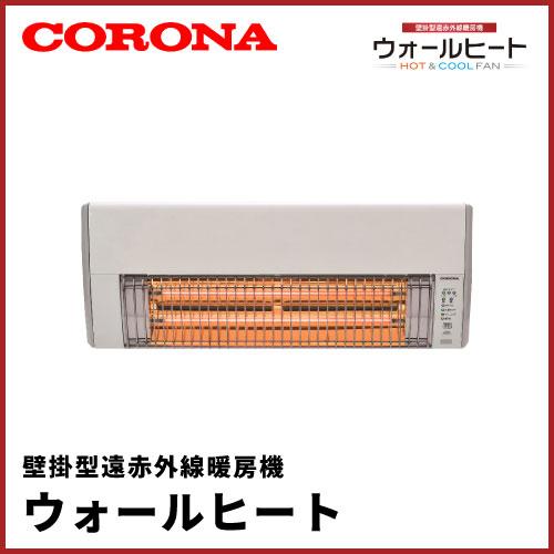 CHK-C126A コロナ ウォールヒート 壁掛形遠赤外線冷暖房機