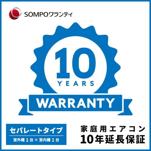 家庭用エアコン 10年延長保証(セパレートタイプ)