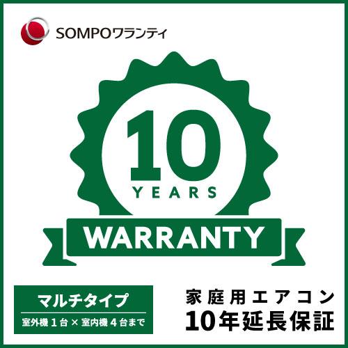 家庭用エアコン 10年延長保証(マルチタイプ)