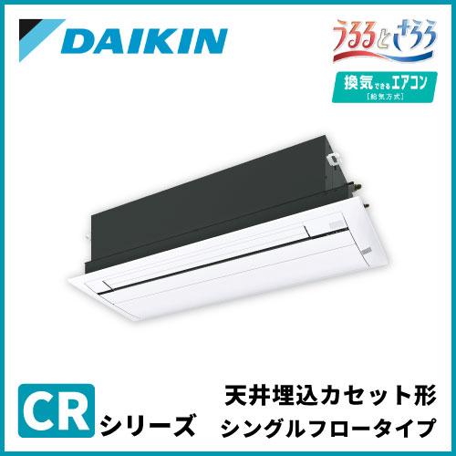 S40RCRV ダイキン CRシリーズ 1方向天井埋込カセット形 14畳程度
