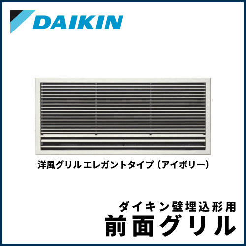KDG413C14-W(洋風エレガント) ダイキン 別売前面グリル 壁埋込形用