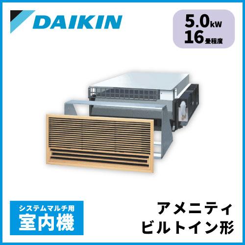 C50RLV ダイキン マルチ用 アメニティビルトイン 【16畳程度 5.0kW】