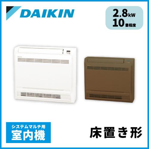 C28RVV-W(-T) ダイキン マルチ用 床置形 【10畳程度 2.8kW】
