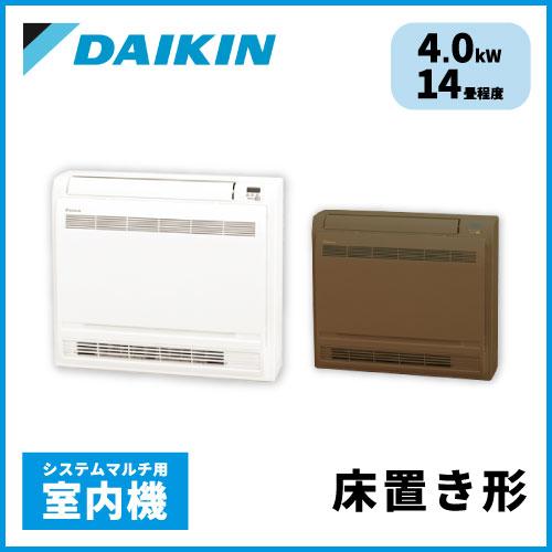C40RVV-W(-T) ダイキン マルチ用 床置形 【14畳程度 4.0kW】