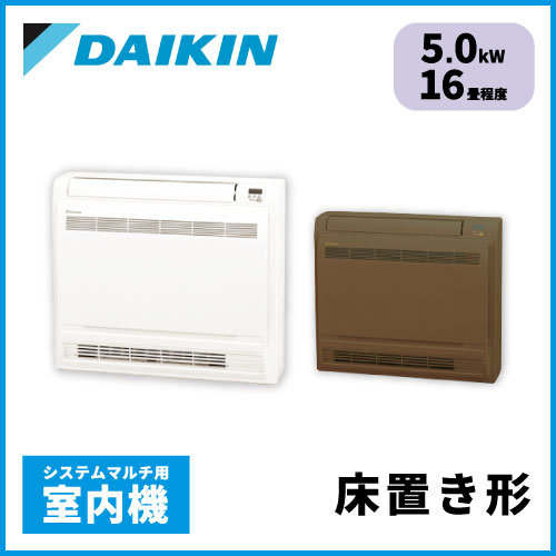 C50RVV-W(-T) ダイキン マルチ用 床置形 【16畳程度 5.0kW】