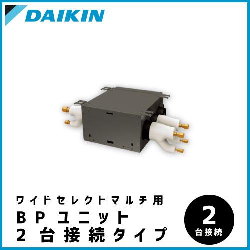 BPMKS977A2F ダイキン ワイドセレクトマルチ用 BPユニット【2台接続タイプ】