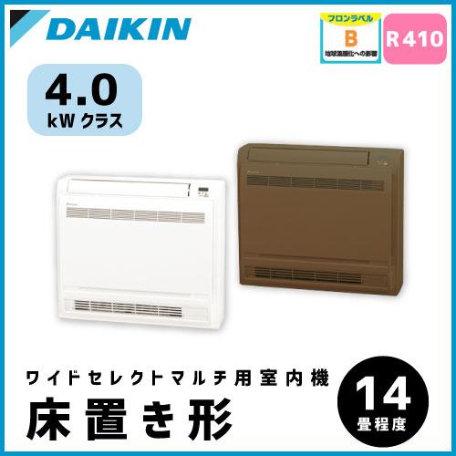 C40NVWV-W C40NVWV-T ダイキン ワイドセレクトマルチ用 床置形 【14畳程度 4.0kW】