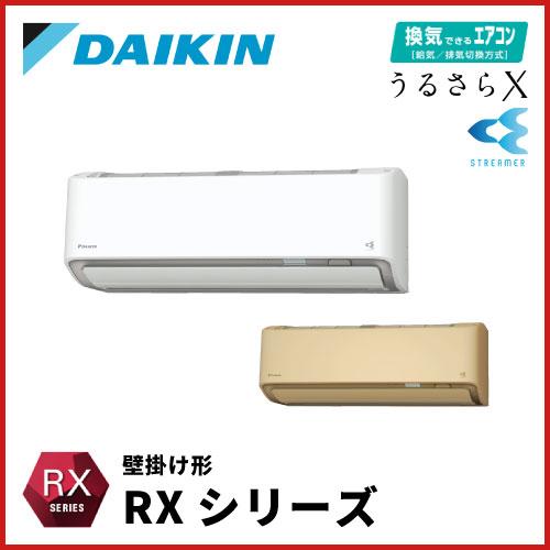 S36XTRXS-W(-C) ダイキン RXシリーズ 壁掛形 12畳程度