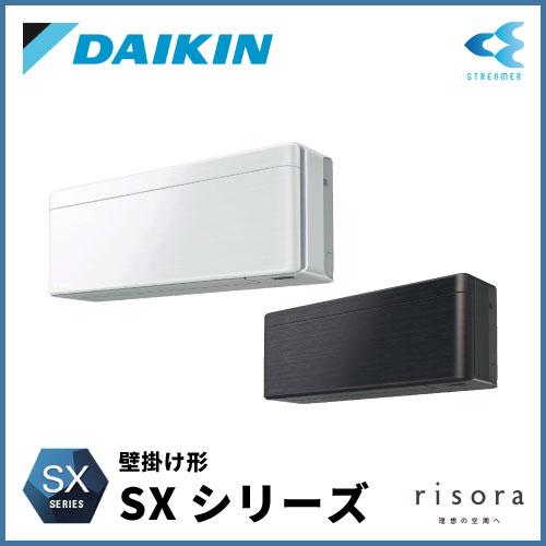 S63XTSXP-F(-K)(-W)(-T) ダイキン risora(リソラ) SXシリーズ 壁掛形 20畳程度