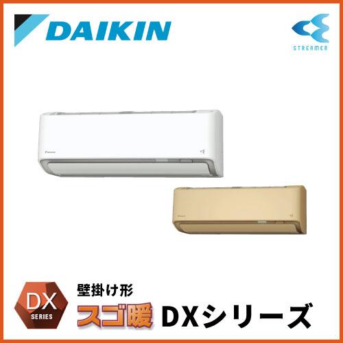 S40YTDXP-W(-C) S40YTDXV-W(-C) ダイキン スゴ暖DXシリーズ 壁掛形 14畳程度