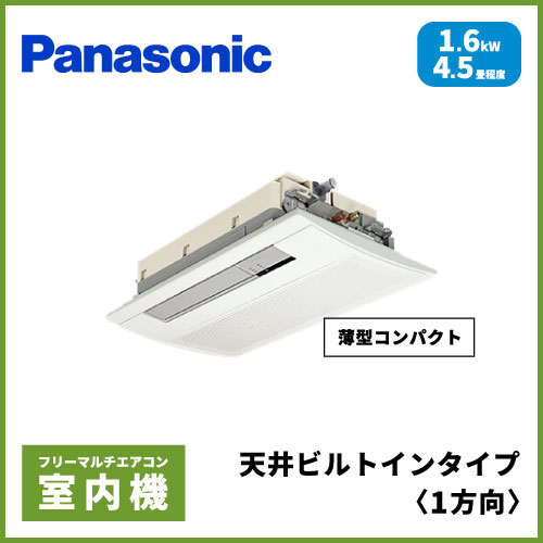 CS-MB160DC2 パナソニック マルチ用 1方向天井埋込形 【4.5畳程度 1.6kW】