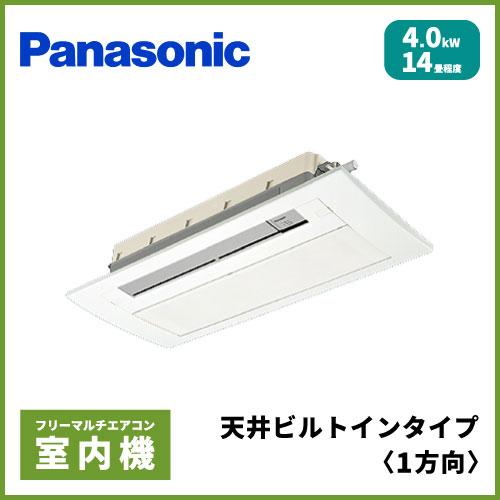CS-MB400DC2 パナソニック マルチ用 1方向天井埋込形 【14畳程度 4.0kW】