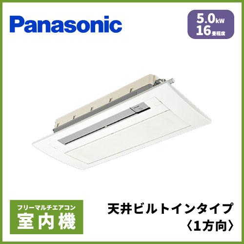 CS-MB500DC2 パナソニック マルチ用 1方向天井埋込形 【16畳程度 5.0kW】