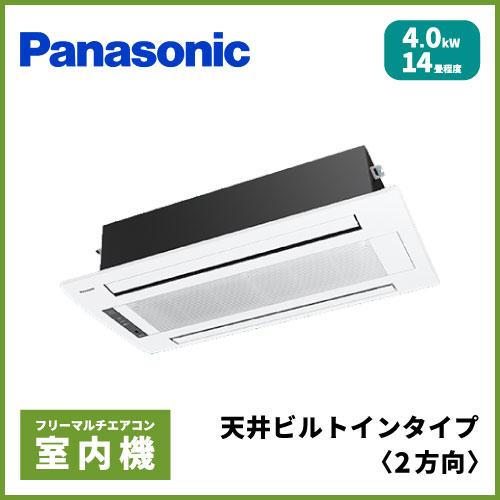 CS-MB400DW2 パナソニック マルチ用 2方向天井ビルトイン 【14畳程度 4.0kW】