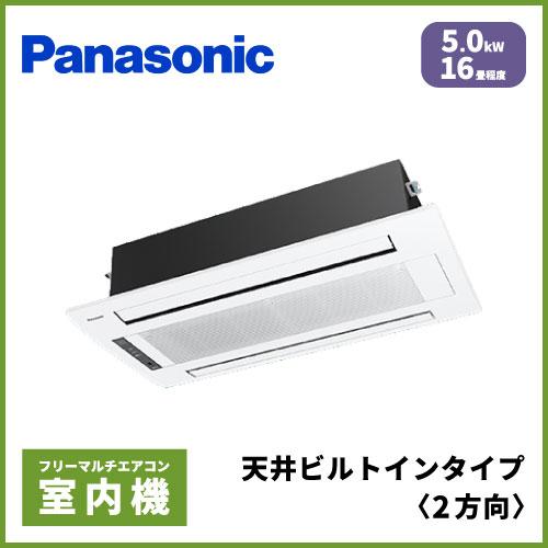 CS-MB500DW2 パナソニック マルチ用 2方向天井ビルトイン 【16畳程度 5.0kW】