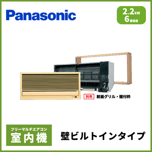 CS-MB220DK2 パナソニック マルチ用 壁ビルトイン 【6畳程度 2.2kW】
