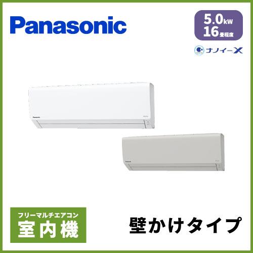 CS-MJ500D2 パナソニック マルチ用 壁掛け形 【16畳程度 5.0kW】