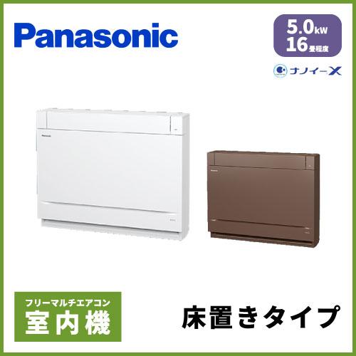 CS-M500DY2 パナソニック マルチ用 床置き形 【16畳程度 5.0kW】