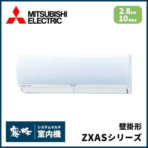 MSZ-2817ZXAS-W-IN 三菱電機 マルチ用壁掛け形 ZXASシリーズ 【10畳程度 2.8kW】