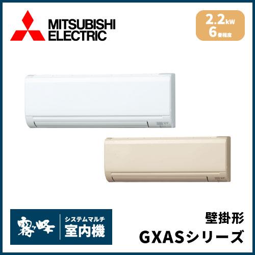 MSZ-2217GXAS-W-IN MSZ-2217GXAS-T-IN 三菱電機 マルチ用壁掛け形 GXASシリーズ 【6畳程度 2.2kW】