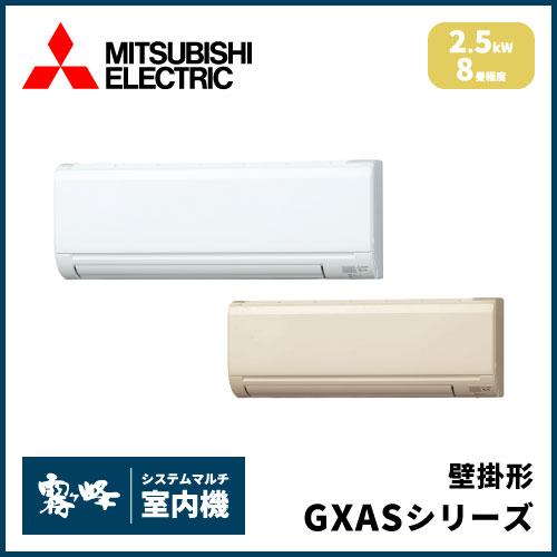 MSZ-2517GXAS-W-IN MSZ-2517GXAS-T-IN 三菱電機 マルチ用壁掛け形 GXASシリーズ 【8畳程度 2.5kW】