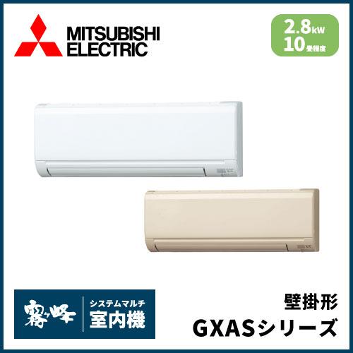 MSZ-2817GXAS-W-IN MSZ-2817GXAS-T-IN 三菱電機 マルチ用壁掛け形 GXASシリーズ 【10畳程度 2.8kW】