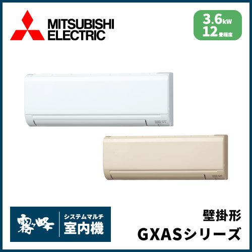 MSZ-3617GXAS-W-IN MSZ-3617GXAS-T-IN 三菱電機 マルチ用壁掛け形 GXASシリーズ 【12畳程度 3.6kW】