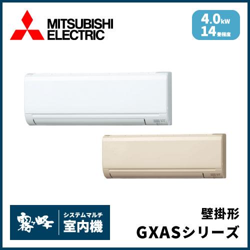 MSZ-4017GXAS-W-IN MSZ-4017GXAS-T-IN 三菱電機 マルチ用壁掛け形 GXASシリーズ 【14畳程度 4.0kW】