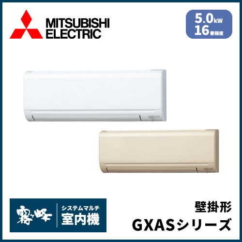 MSZ-5017GXAS-W-IN MSZ-5017GXAS-T-IN 三菱電機 マルチ用壁掛け形 GXASシリーズ 【16畳程度 5.0kW】