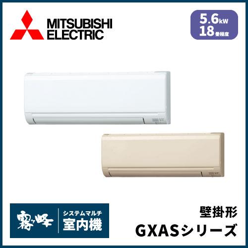 MSZ-5617GXAS-W-IN MSZ-5617GXAS-T-IN 三菱電機 マルチ用壁掛け形 GXASシリーズ 【18畳程度 5.6kW】