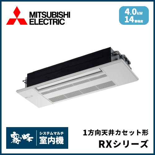MLZ-RX4017AS-IN 三菱電機 マルチ用1方向天井カセット形 RXシリーズ 【14畳程度 4.0kW】