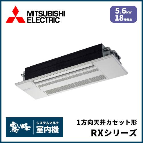 MLZ-RX5617AS-IN 三菱電機 マルチ用1方向天井カセット形 RXシリーズ 【18畳程度 5.6kW】