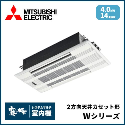 MLZ-W4017AS-IN 三菱電機 マルチ用2方向天井カセット形 Wシリーズ 【14畳程度 4.0kW】