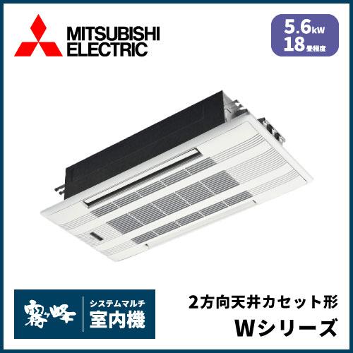MLZ-W5617AS-IN 三菱電機 マルチ用2方向天井カセット形 Wシリーズ 【18畳程度 5.6kW】