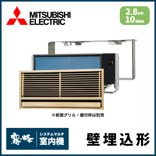 MTZ-2817AS-IN 三菱電機 マルチ用壁埋込形 【10畳程度 2.8kW】
