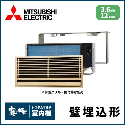 MTZ-3617AS-IN 三菱電機 マルチ用壁埋込形 【12畳程度 3.6kW】