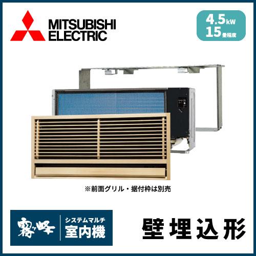 MTZ-4517AS-IN 三菱電機 マルチ用壁埋込形 【15畳程度 4.5kW】