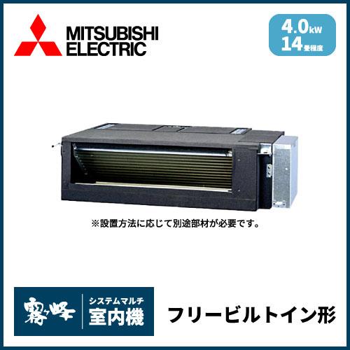 MBZ-4017AS-IN 三菱電機 マルチ用フリービルトイン形 【14畳程度 4.0kW】