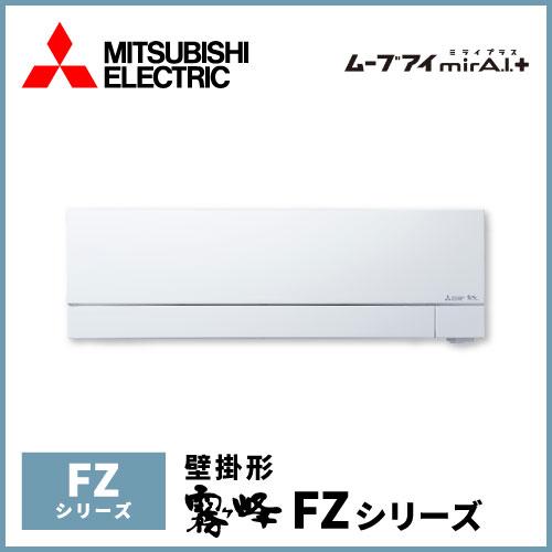 MSZ-FZV4020S-W  三菱電機 FZシリーズ 壁掛形 14畳程度