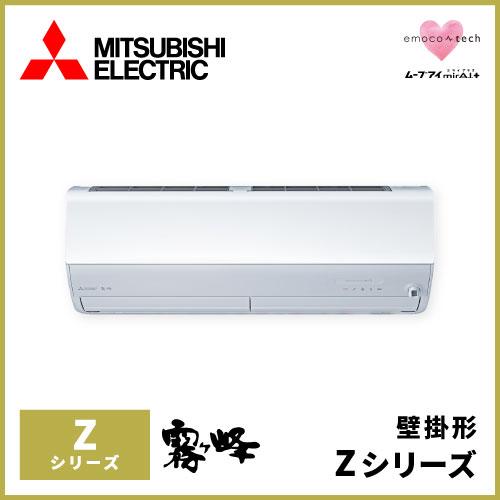 MSZ-ZXV4020S-W(-T) 三菱電機 Zシリーズ 壁掛形 14畳程度
