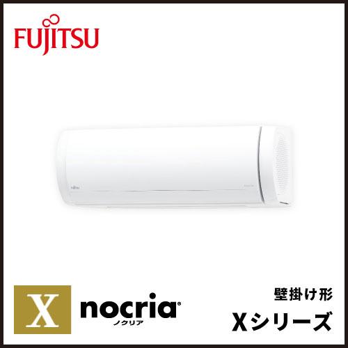 AS-X56J2 富士通ゼネラル nocria Xシリーズ 壁掛形 18畳程度