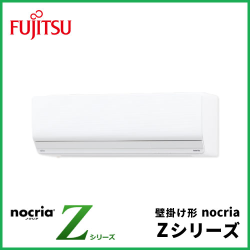 AS-Z40J2 富士通ゼネラル nocria Zシリーズ 壁掛形 14畳程度