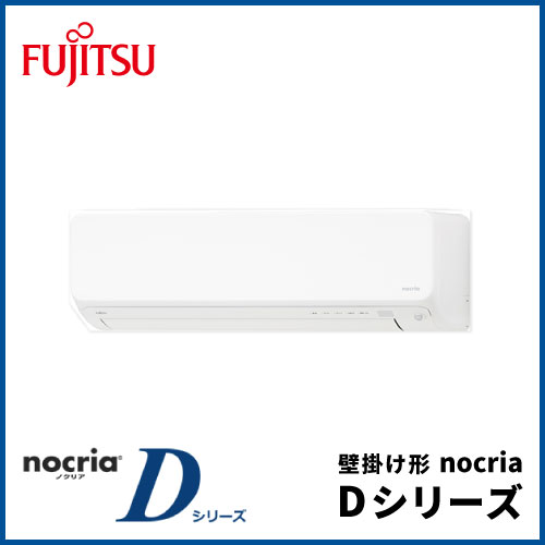 AS-D28J 富士通ゼネラル nocria Dシリーズ 壁掛形 10畳程度