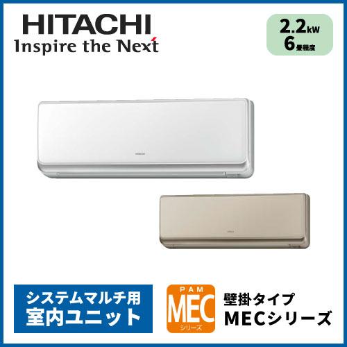 RAM-E22CS 日立 MECシリーズ マルチ用壁掛形【6畳程度 2.2kW】