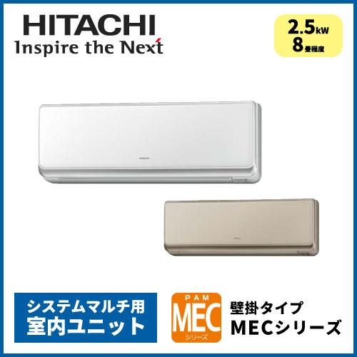 RAM-E25CS 日立 MECシリーズ マルチ用壁掛形【8畳程度 2.5kW】