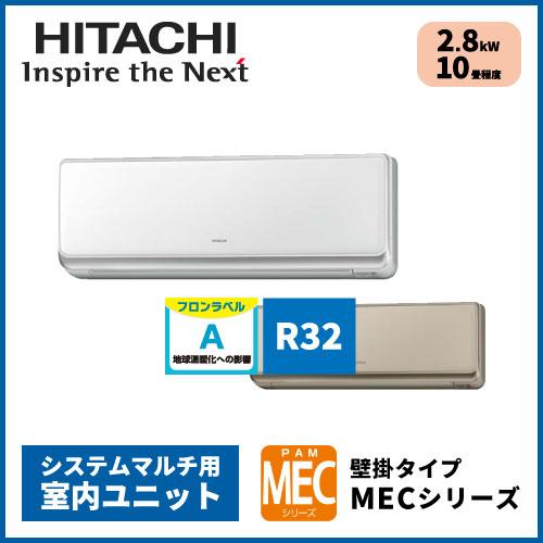 RAM-E28CS 日立 MECシリーズ マルチ用壁掛形【10畳程度 2.8kW】