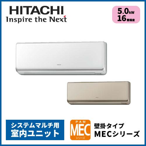 RAM-E50CS 日立 MECシリーズ マルチ用壁掛形【16畳程度 5.0kW】